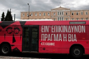kavafisathina4